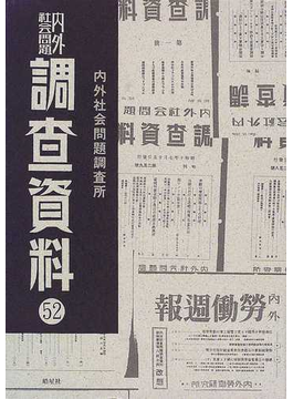 内外社会問題調査資料 復刻 52 第512号〜第523号(一九四二年七月三日〜一九四二年九月二五日)