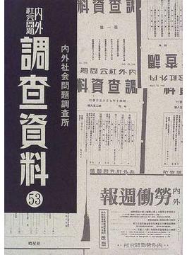 内外社会問題調査資料 復刻 53 第524号〜第536号(一九四二年一〇月二日〜一九四二年一二月二五日)