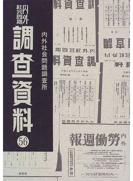 内外社会問題調査資料 復刻 56 第562号〜第573号(一九四三年七月二日〜一九四三年九月二四日)