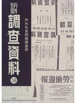 内外社会問題調査資料 復刻 58 第587号〜第594号(一九四四年一月七日〜一九四四年二月二五日)