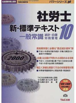 社労士新・標準テキスト 2000年度版10 一般常識・統計/白書/労務管理