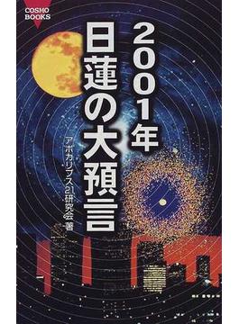 2001年日蓮の大預言