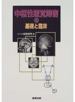 中枢性聴覚障害の基礎と臨床