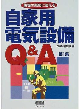 現場の疑問に答える自家用電気設備Q&A 第1集