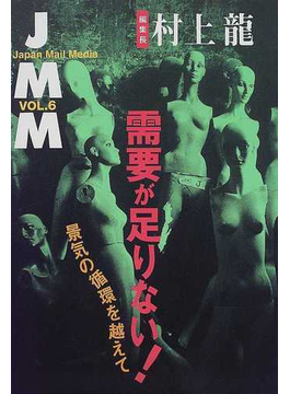 JMM Japan mail media Vol.6 需要が足りない!