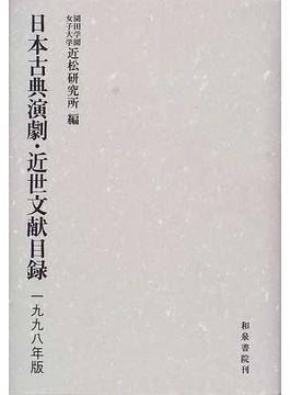 日本古典演劇・近世文献目録 1998年版