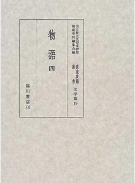 貴重典籍叢書 国立歴史民俗博物館蔵 影印 文学篇第19巻 物語 4