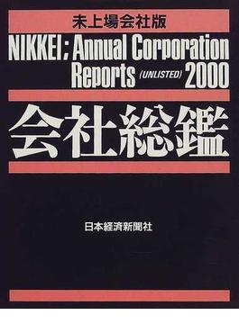 会社総鑑 未上場会社版 2000上巻