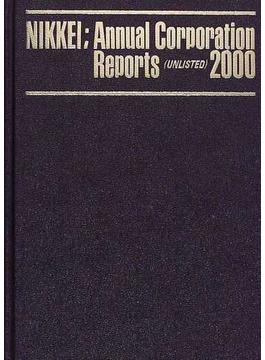 会社総鑑 未上場会社版 2000下巻