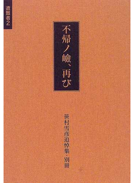 遭難者 2 不帰ノ嶮、再び(角川文庫)