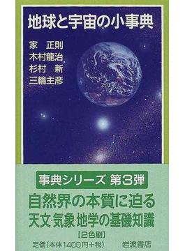 地球と宇宙の小事典(岩波ジュニア新書)