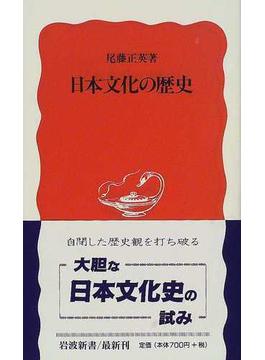 日本文化の歴史(岩波新書 新赤版)