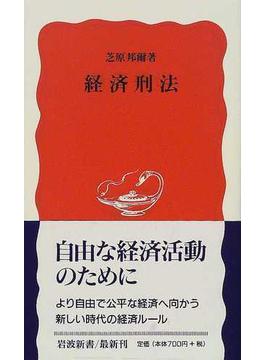 経済刑法(岩波新書 新赤版)