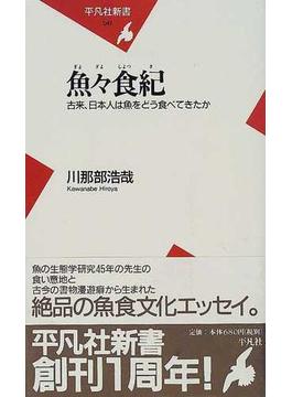 魚々食紀 古来、日本人は魚をどう食べてきたか(平凡社新書)