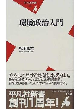 環境政治入門(平凡社新書)