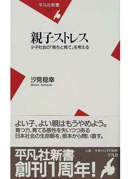 親子ストレス 少子社会の「育ちと育て」を考える(平凡社新書)