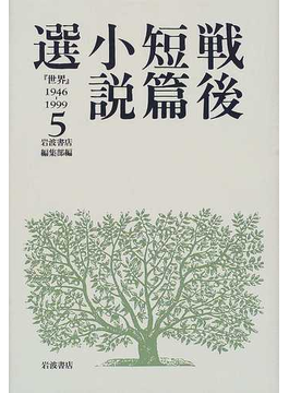 戦後短篇小説選 『世界』1946−1999 5