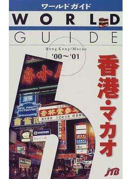 香港・マカオ '00〜'01