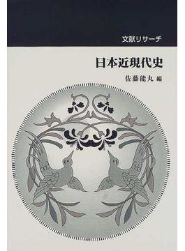 文献リサーチ日本近現代史