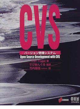 CVS バージョン管理システム