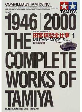 田宮模型全仕事ビジュアル版 1946 2000 1 ミリタリーモデルズアーミー