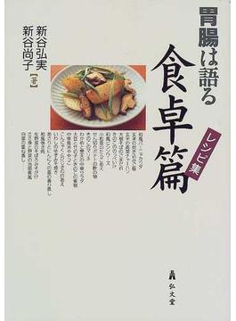 胃腸は語る食卓篇 レシピ集