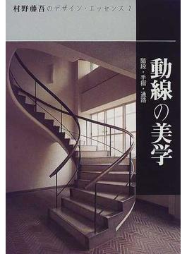 村野藤吾のデザイン・エッセンス 2 動線の美学