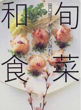 旬菜和食 田口成子和の新しい味わい