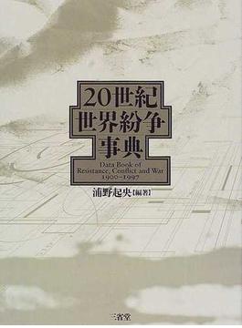 20世紀世界紛争事典