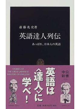 英語達人列伝 あっぱれ、日本人の英語(中公新書)