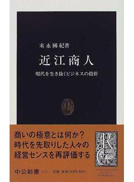 近江商人 現代を生き抜くビジネスの指針(中公新書)