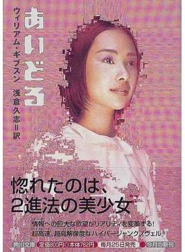 あいどる(角川文庫)