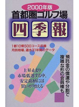 首都圏ゴルフ場四季報 2000年版