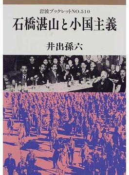 石橋湛山と小国主義(岩波ブックレット)