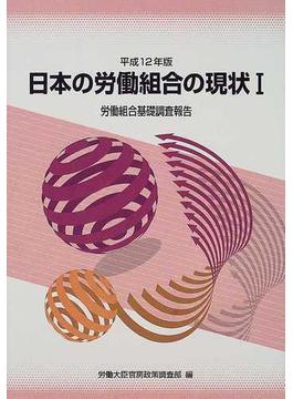 日本の労働組合の現状 労働組合基礎調査報告 平成12年版1