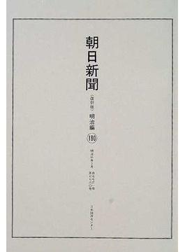 朝日新聞 復刻版 明治編180 明治41年3月
