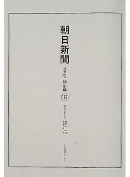 朝日新聞 復刻版 明治編183 明治41年6月