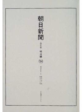 朝日新聞 復刻版 明治編184 明治41年7月
