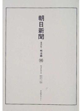 朝日新聞 復刻版 明治編185 明治41年8月