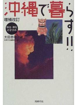 沖縄で暮らす!! 増補改訂
