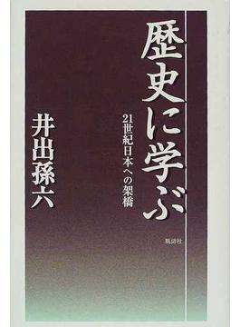 歴史に学ぶ 21世紀日本への架橋
