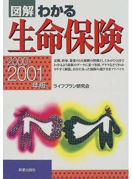 図解わかる生命保険 2000−2001年版