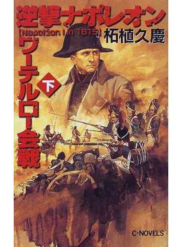 逆撃ナポレオンワーテルロー会戦 下(C★NOVELS)