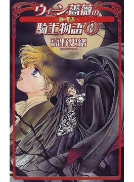 ウィーン薔薇の騎士物語 2 血の婚礼(C★NOVELS FANTASIA)