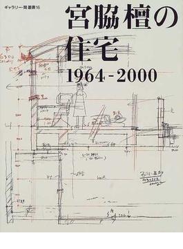 宮脇檀の住宅 1964−2000
