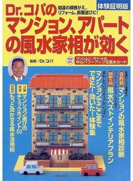 Dr.コパのマンション、アパートの風水家相が効く 体験証明版 開運の模様がえ、リフォーム、部屋選びに!