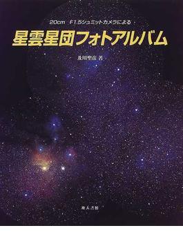星雲星団フォトアルバム 20cm F1.5シュミットカメラによる