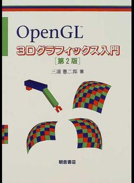 OpenGL 3Dグラフィックス入門 第2版