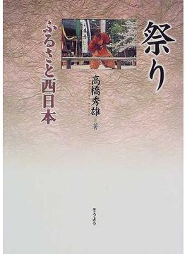 祭り ふるさと西日本