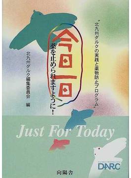 今日一日薬を止められますように! 北九州ダルクの実践と薬物防止プログラム Just for today